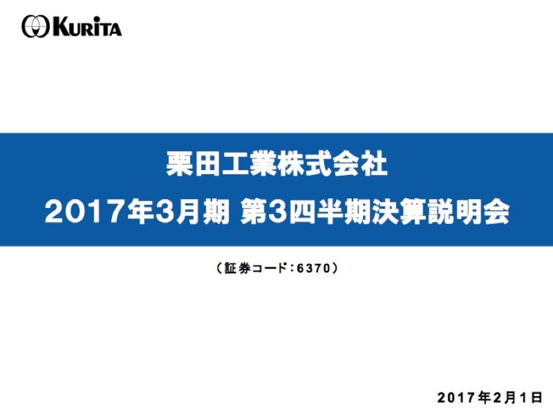 栗田工業、3Q増収減益--米国水処理薬品会社買収に活路