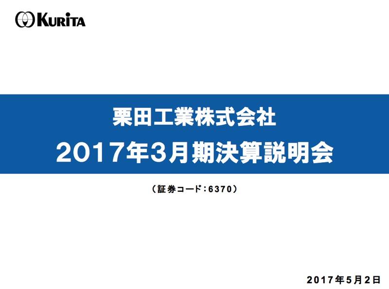 栗田工業、17年3月期減収減益 今期業績見通しを下方修正