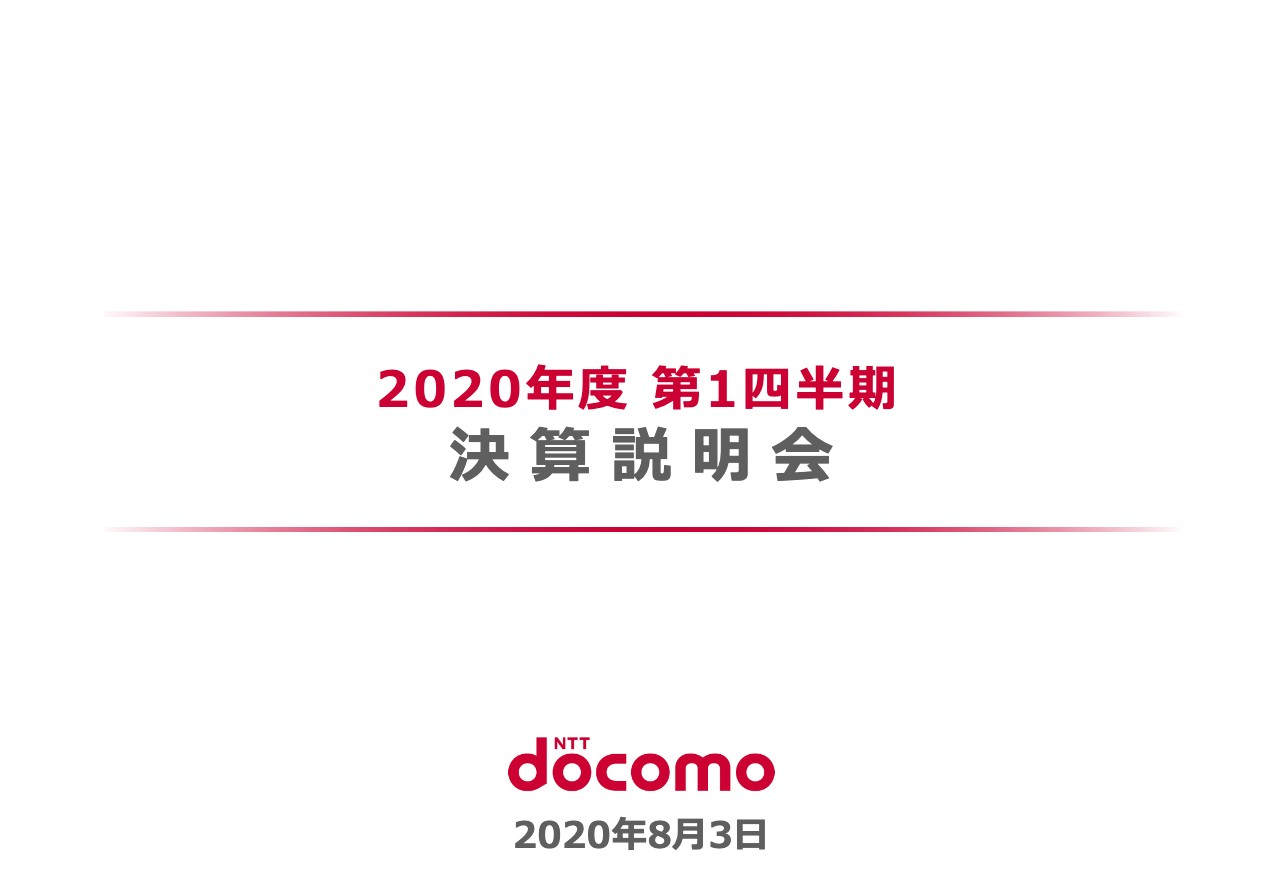 NTTドコモ、コロナ影響下でも1Q営業利益は増加 スマートライフ領域の成長で通期も増益を予想