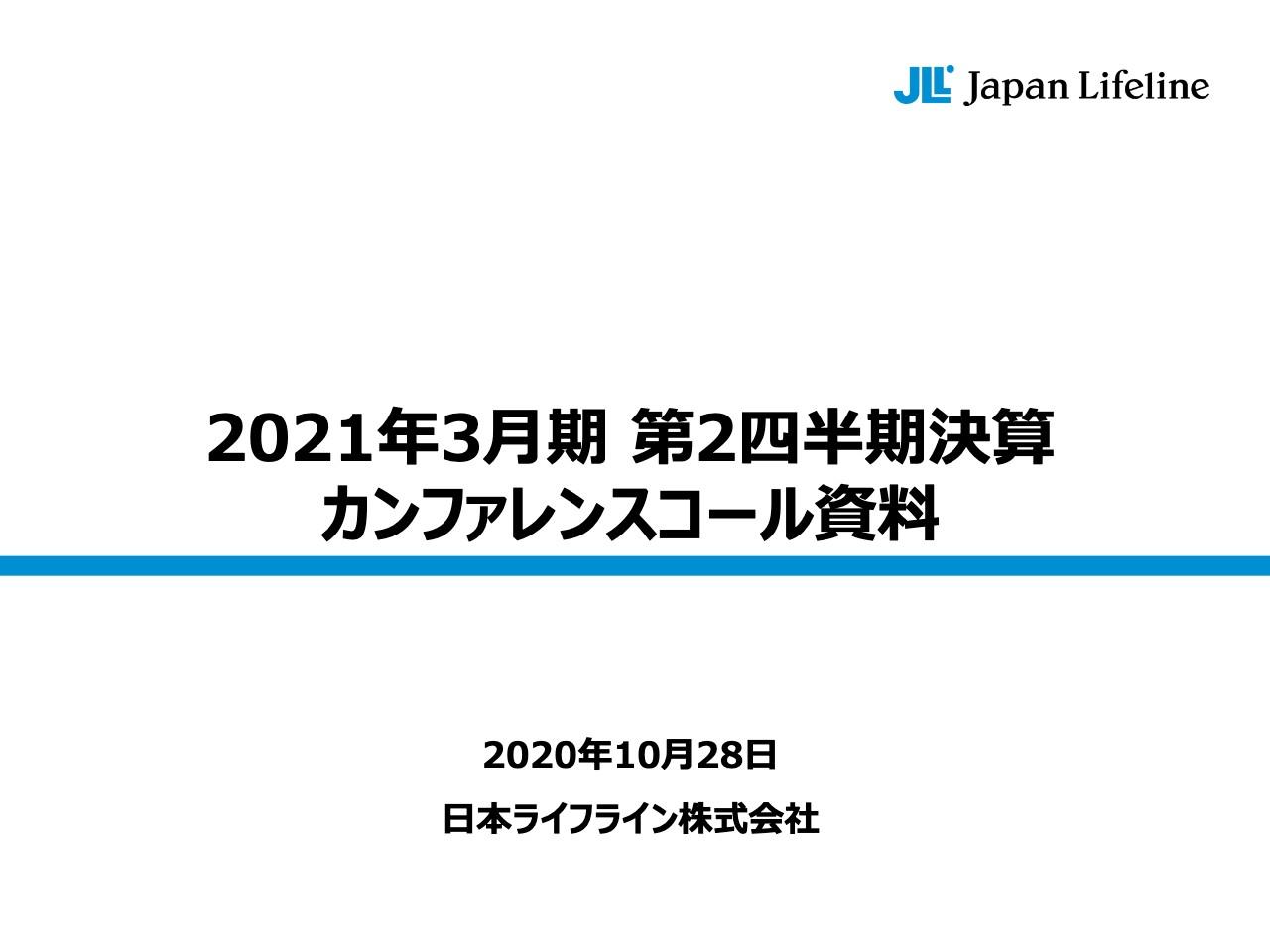 日本ライフライン、6月以降の症例数回復やリズムディバイスの寄与により2Qの売上高は前年比で増加