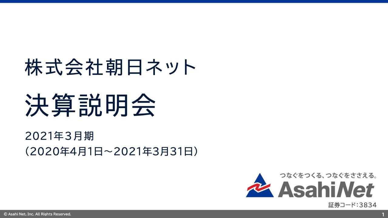 掲示板 アサヒ 株価