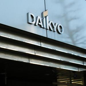 大京の18年3月期連結営業利益は計画上振れで着地