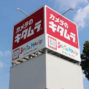 キタムラは小動き、日証金が16日から貸借取引で申込停止措置