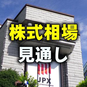 明日の株式相場見通し=米中経済摩擦を警戒し売り優勢、円高進行へ懸念も