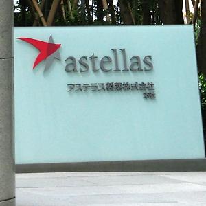 アステラス薬がしっかり、国内大手証券は目標株価を引き上げ