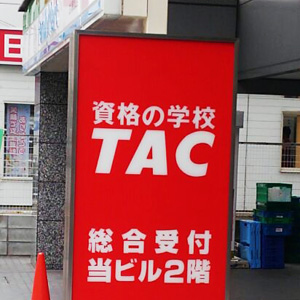 TACは大幅5日続落、第1四半期は22%営業減益