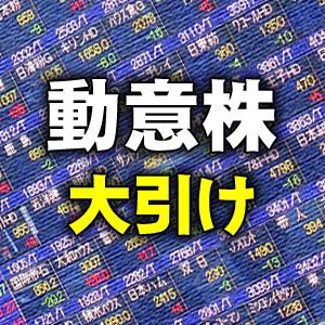 <動意株・22日>(大引け)=アンジェス、放電精密、ケイブなど