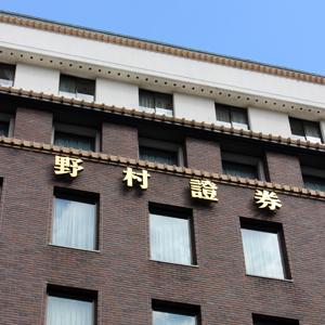 野村、大和証Gなど証券株が買い集める、リスクオン相場再来で収益環境が改善◇