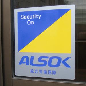 ALSOKは続伸、「情報セキュリティ診断サービス」を開始