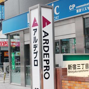 アルデが3日続落、販売用不動産の売却決済時期を延期