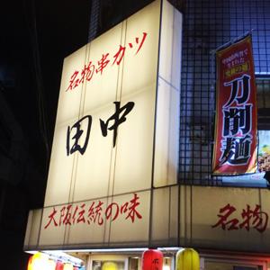 串カツ田中HDが大幅続伸、10月既存店売上高11.6%増
