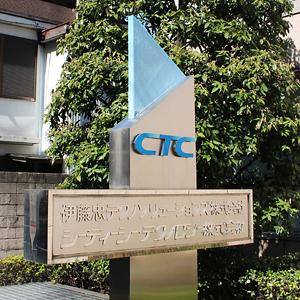 CTCが3日続伸、慶応義塾にSNSアカウントを活用するID管理システムを提供