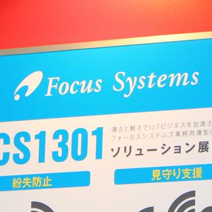 フォーカスが年初来高値更新、サイバーセキュリティー関連でテリロジー型人気素地も◇