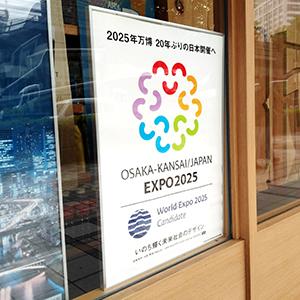 「大阪万博」がついに1位を獲得、23日の開催日決定を控え注目度急浮上<注目テーマ>