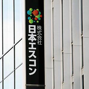 日本エスコンが大幅反発、18年12月期業績及び配当予想を上方修正