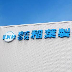 稲葉製作が3日続伸、鋼製物置の受注残堅調で10月中間期業績予想を上方修正