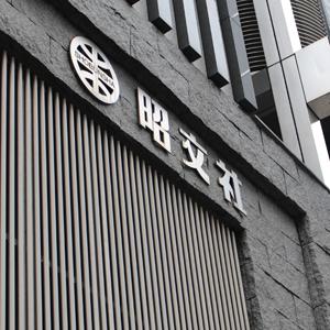 昭文社は大幅反落、19年3月期の最終損益赤字と希望退職者募集を発表