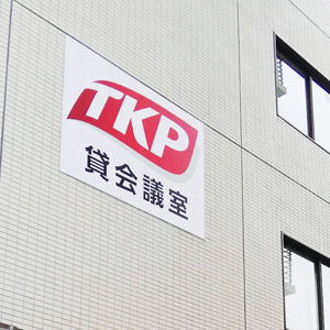 TKPは急反落、第3四半期営業利益15%増も上方修正泣く失望売り