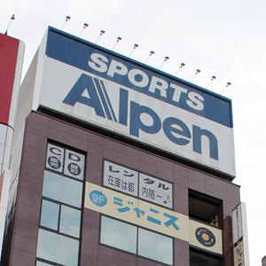 アルペンが急反落、ゴルフ用品の既存店売上高苦戦などで19年6月期業績予想を下方修正