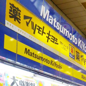 マツモトキヨシ大幅高、第3四半期営業益8%増で通期計画進捗率77%