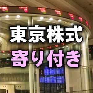 東京株式(寄り付き)=小幅反落、米株休場で手掛かり材料難のなか利食い優勢