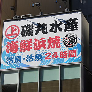 SFPHDが東証1部市場に指定へ