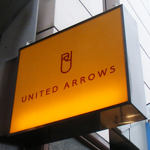 Uアローズは小動き、2月既存店売上高は13カ月連続で前年上回るも反応限定的