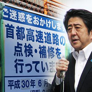 「国土強靱化」が17位にランクイン、「東京2020」まで500日でインフラ整備に拍車<注目テーマ>
