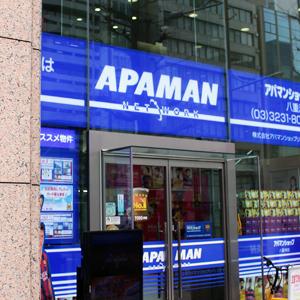 APAMAN続伸、子会社がB2Bプラットフォーム運営企業と業務提携