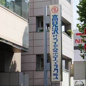 高見サイはしっかり、京王飛田給駅に「腰高式ホームドア」が採用◇