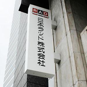 日本ラッドは大幅続落、19年3月期営業利益予想を下方修正
