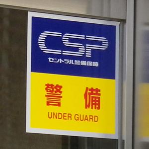 CSPが急反発、機械警備拡販強化の一環としてCTD社を子会社化へ