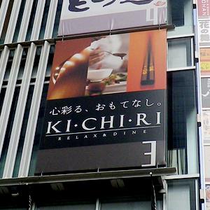 きちりHDが大幅反発、香港スーパー大手と提携しグローサラントの新業態店舗開発へ