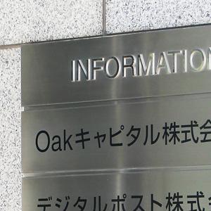Oakが大幅続伸、アセットマネジメント事業会社のノースエナジーを連結子会社化