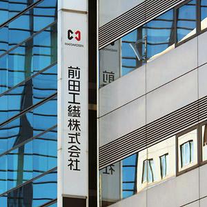 前田工繊は3日ぶり反落、ユーロ円CBの発行で希薄化に警戒感