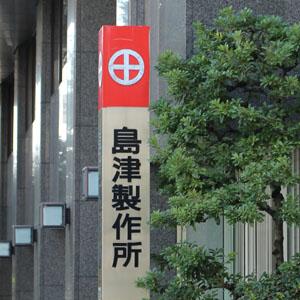 島津製が小高い、国内大手証券会社が目標株価を引き上げ