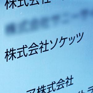 ソケッツは後場カイ気配、資生堂子会社に感性メタデータの提供を開始◇
