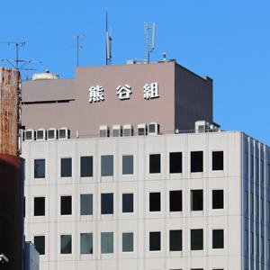 熊谷組は3日ぶり急反発、手持ち工事の採算改善で19年3月期営業益予想を上方修正