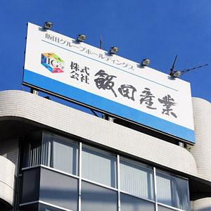 飯田GHDが3日続落、国内有力証券が投資判断を引き下げ