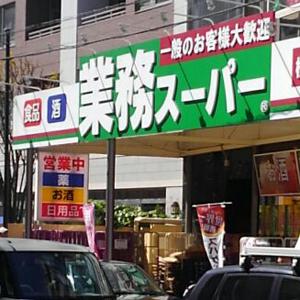 神戸物産は最高値圏走る、「業務スーパー」好調で4月営業利益67%増