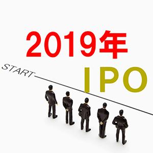 「2019年のIPO」が25位にランクイン、6月上場企業が本格登場へ<注目テーマ>