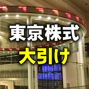 東京株式(大引け)=361円高、米株大幅高に追随し切り返し急