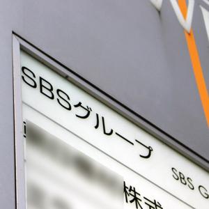 SBSHDは続伸、千葉県の2つの自動車教習所を買収
