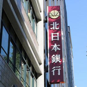 北日本銀が4日ぶり反発、自社株買い発表を好感 発行済み株式数の2.34%