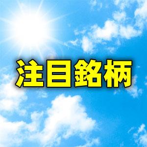 <注目銘柄>=JUKI、中国関連見直しの動きに乗り底値離脱へ