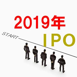 「2019年のIPO」が24位にランクイン、7月上場企業に期待高まる<注目テーマ>