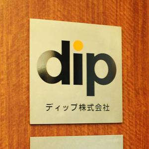 ディップが大幅高で2000円台回復、機関投資家の売り圧力枯れ戻り足に