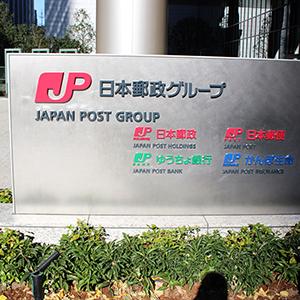 日本郵政が上場来初の4ケタ大台割れ、低調な業績懸念して見切り売り◇