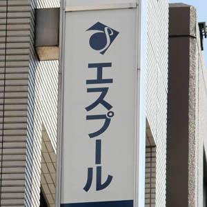 エスプールが大幅続伸、新京成と初の企業間協力のもと「わーくはぴねす農園」を新設◇