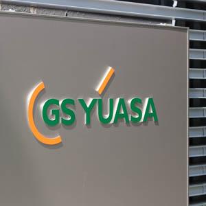 GSユアサは反落、NEDO「次世代電動推進システム研究開発」の研究開発委託先に採択も反応限定的
